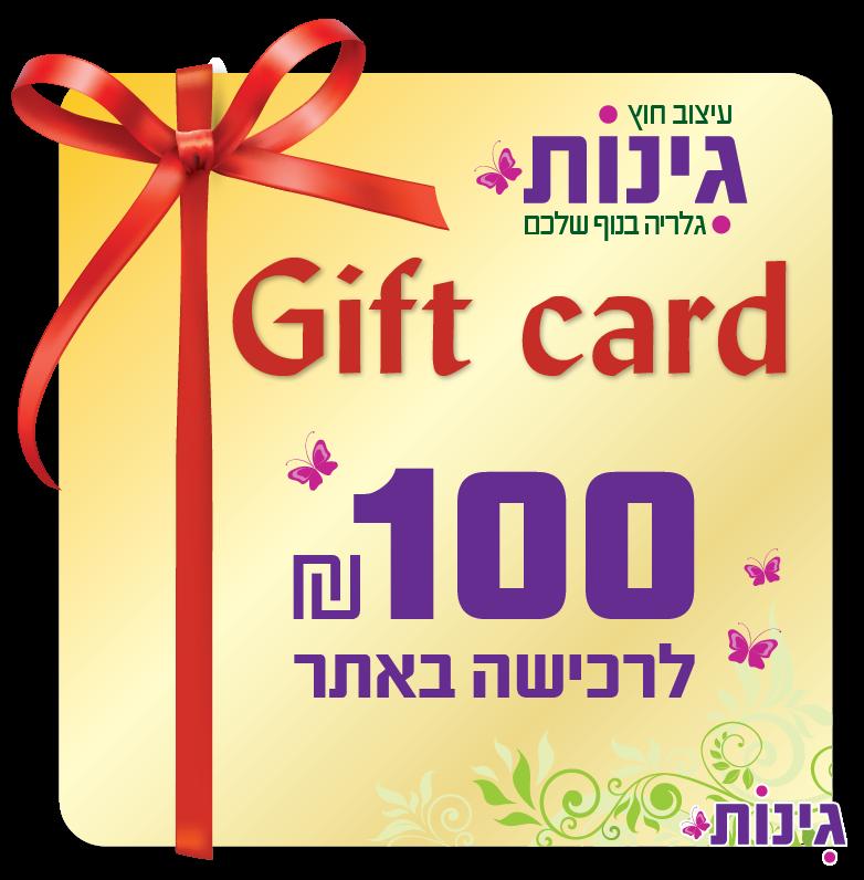 כרטיס מתנה גינות 100